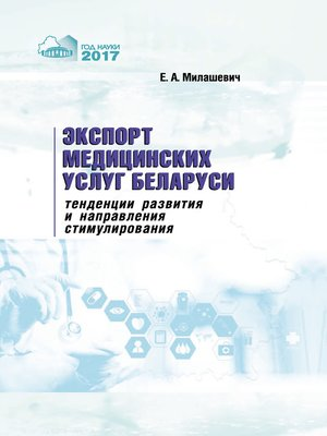 cover image of Экспорт медицинских услуг Беларуси