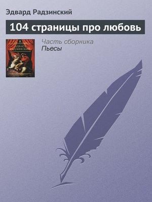 cover image of 104 страницы про любовь