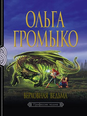 cover image of Верховная Ведьма