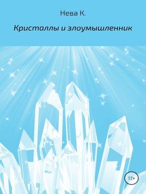 cover image of Кристаллы и злоумышленник