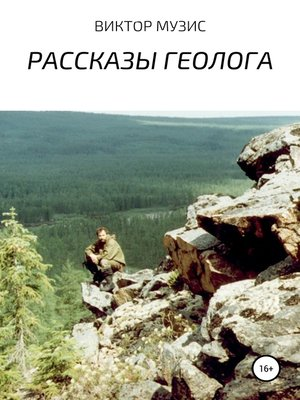 cover image of Рассказы геолога
