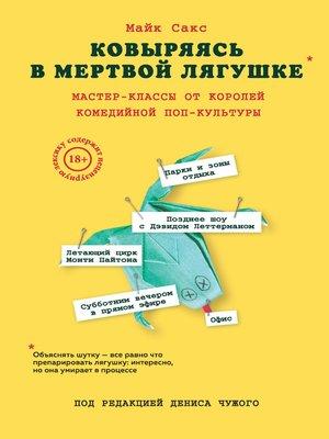 cover image of Ковыряясь в мертвой лягушке. Мастер-классы от королей комедийной поп-культуры