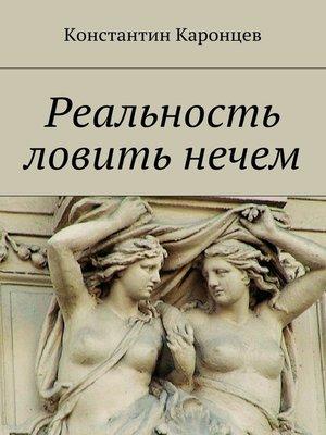 cover image of Реальность ловить нечем