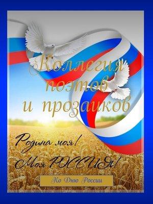 cover image of Коллегия поэтов ипрозаиков. Ко Дню России