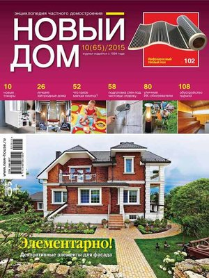cover image of Журнал «Новый дом» №10/2015