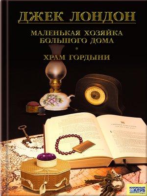 cover image of Маленькая хозяйка большого дома. Храм гордыни (сборник)