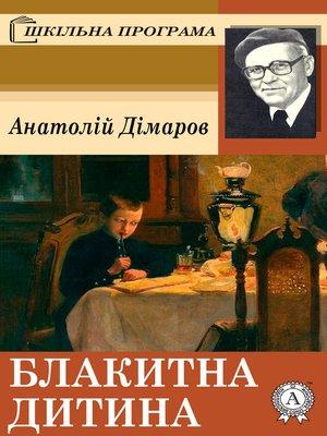 cover image of Блакитна дитина