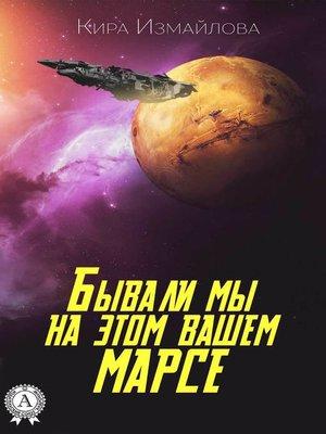 cover image of Бывали мы на этом вашем Марсе
