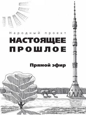 cover image of Прямой эфир (сборник)