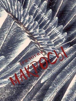 cover image of Макросы
