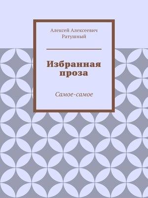 cover image of Избранная проза. Самое-самое