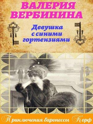 cover image of Девушка с синими гортензиями