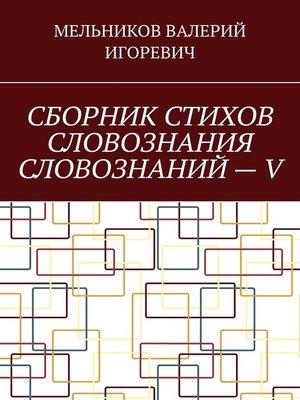 cover image of СБОРНИК СТИХОВ СЛОВОЗНАНИЯ СЛОВОЗНАНИЙ–V