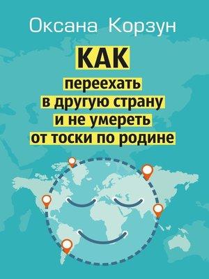 cover image of Как переехать в другую страну и не умереть от тоски по родине