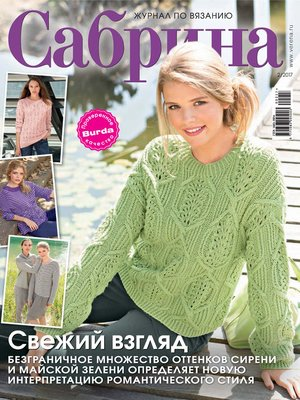 cover image of Сабрина. Журнал по вязанию. №02/2017