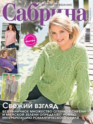 cover image of Сабрина. Журнал по вязанию. №02/2017