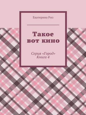 cover image of Такое вот кино. Серия «Город». Книга4