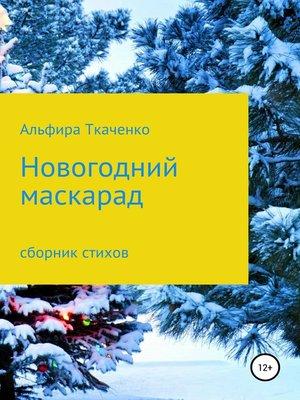 cover image of Новогодний маскарад. Сборник стихотворений