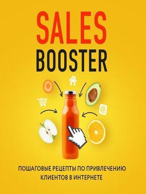 cover image of Sales Booster. Пошаговые рецепты по привлечению клиентов в интернете