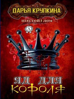 cover image of Яд для короля