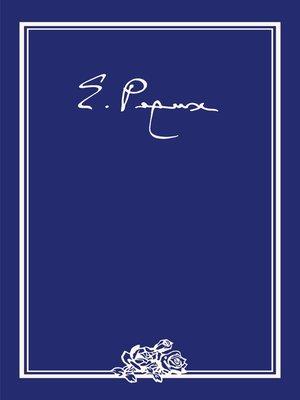 cover image of Елена Ивановна Рерих. Письма. Том I (1919–1933 гг.)