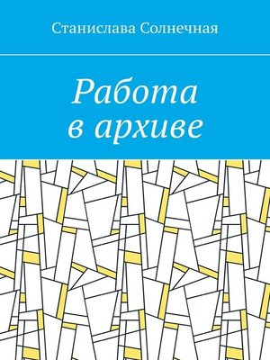 cover image of Работа вархиве