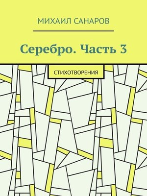 cover image of Серебро. Часть 3. Стихотворения