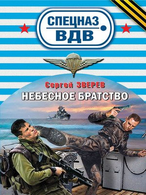 cover image of Небесное братство
