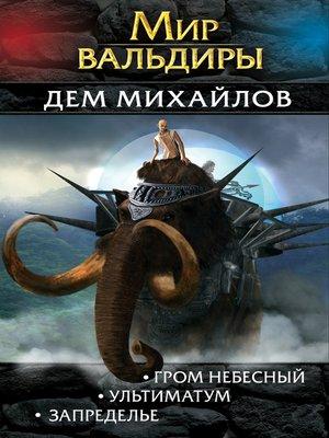 cover image of Мир Вальдиры. Вторая трилогия