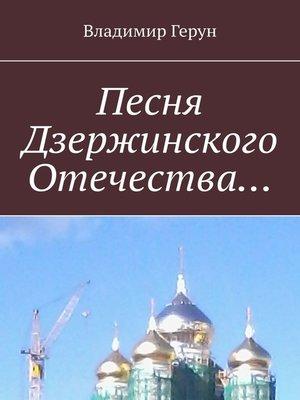 cover image of Песня Дзержинского Отечества...