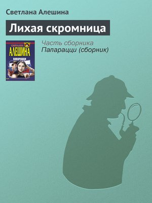 cover image of Лихая скромница