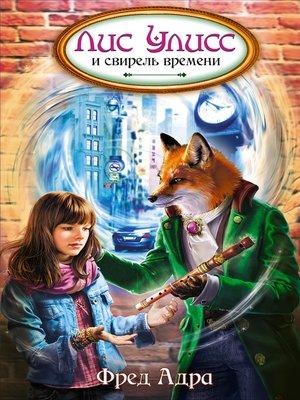 cover image of Лис Улисс и свирель времени