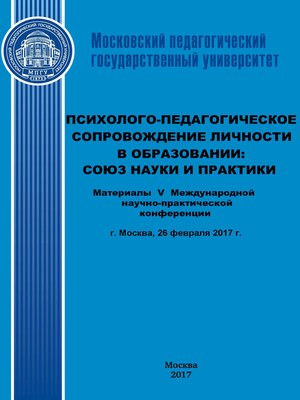cover image of Психолого-педагогическое сопровождение личности в образовании