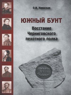 cover image of Южный бунт. Восстание Черниговского пехотного полка