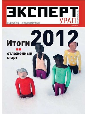 cover image of Эксперт Урал 01-2013