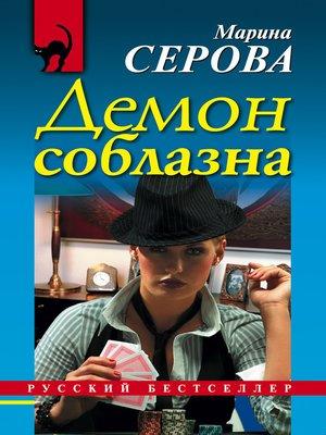 cover image of Демон соблазна