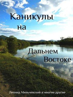 cover image of Каникулы наДальнем Востоке