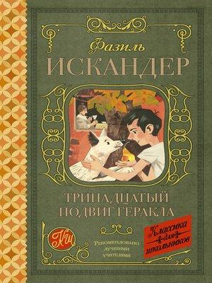 cover image of Тринадцатый подвиг Геракла. Рассказы о Чике (сборник)