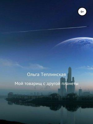 cover image of Мой товарищ с другой планеты