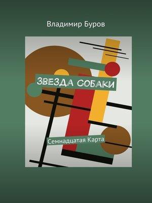 cover image of Звезда Собаки. Семнадцатая Карта