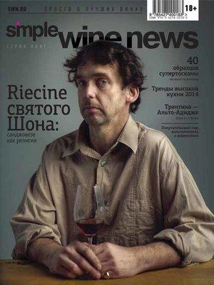 cover image of Riecine святого Шона