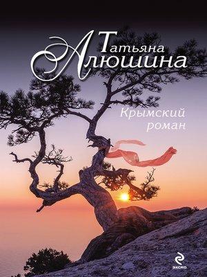 cover image of Крымский роман