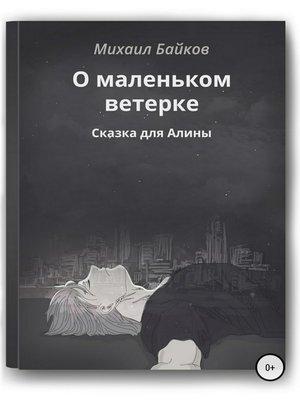 cover image of О маленьком ветерке. Сказка для Алины
