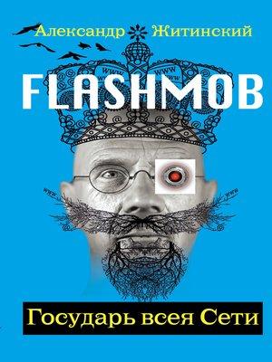 cover image of Flashmob! Государь всея Сети
