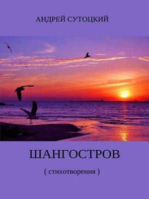 cover image of Шангостров. Сборник стихов