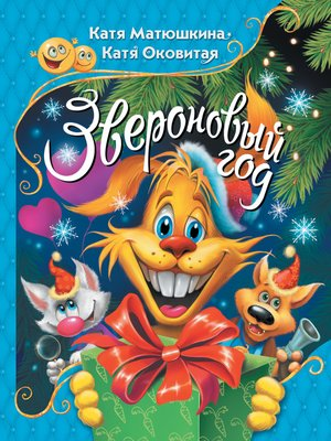 cover image of Звероновый год
