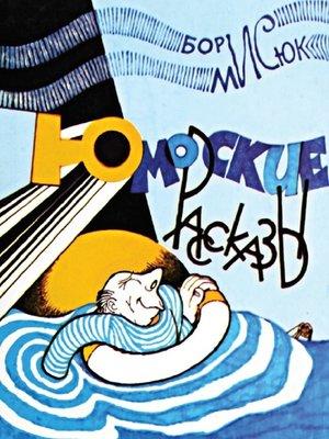 cover image of Юморские рассказы