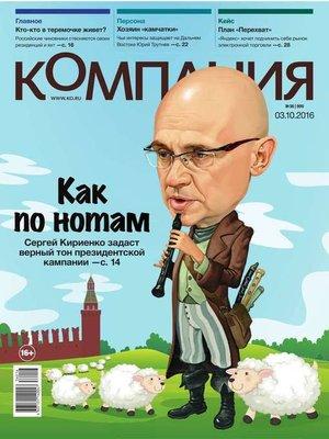 cover image of Компания 36-2016