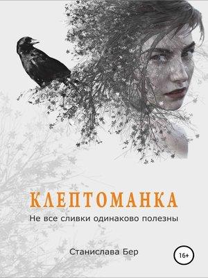 cover image of Клептоманка. Не все сливки одинаково полезны