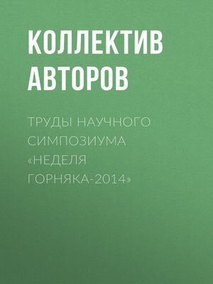 cover image of Труды научного симпозиума «Неделя горняка-2014»